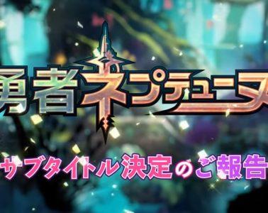 Brave Neptunia new subtitle