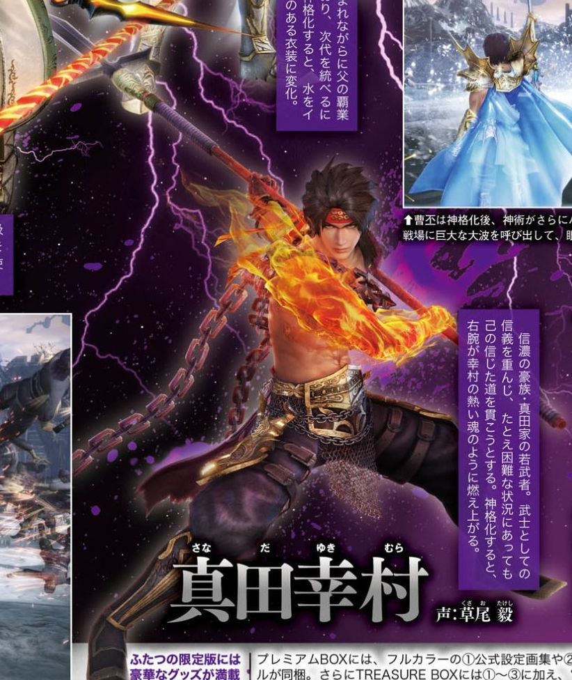 Warriors Orochi 4 Weapon Guide: Warriors Orochi 4 Adds Athena With New Images On Weekly
