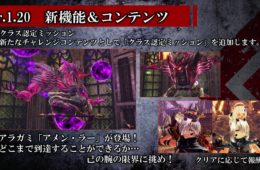 God Eater 3 new stuff